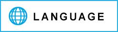 外国語サイト用リンクボタン